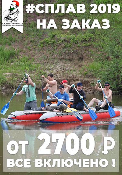 сплав по реке на заказ Казань
